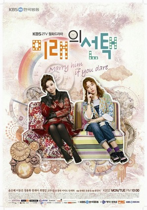 """""""Marry Him If You Dare"""" - South Korean Movie Poster (thumbnail)"""