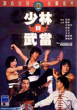 Shao Lin yu Wu Dang - Hong Kong Movie Poster (thumbnail)