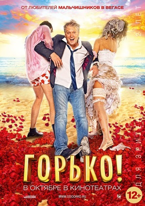 Gorko! - Russian Movie Poster (thumbnail)
