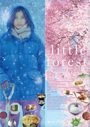 Little Forest: Winter/Spring - Japanese Movie Poster (thumbnail)