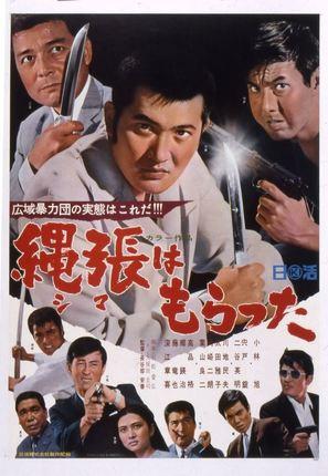 Shima wa moratta - Japanese Movie Poster (thumbnail)