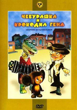 Cheburashka - Russian DVD cover (thumbnail)