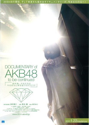 Documentary of AKB48: To Be Continued - Japanese Movie Poster (thumbnail)