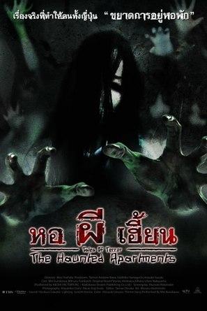 Kaidan shin mimibukuro: Gekijô-ban - Yûrei manshon - Thai poster (thumbnail)