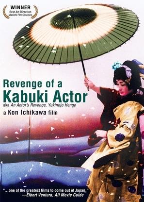 Yukinojo henge - Movie Cover (thumbnail)