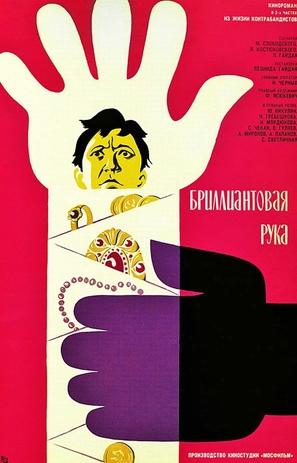 Brilliantovaya ruka - Russian Movie Poster (thumbnail)