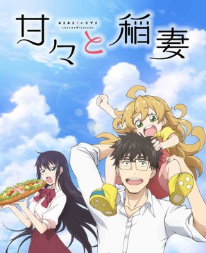 """Amaama to Inazuma"" - Japanese Movie Poster (thumbnail)"