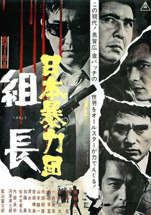 Nihon boryoku-dan: Kumicho