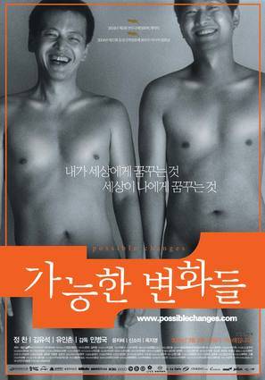 Ganeunghan byeonhwadeul - South Korean Movie Poster (thumbnail)