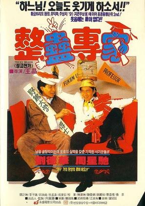 Tricky Brains - South Korean Movie Poster (thumbnail)