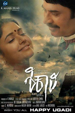 Shikari - Indian Movie Poster (thumbnail)