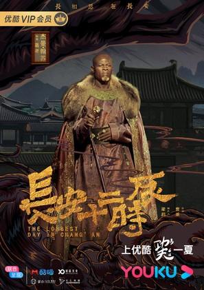 """""""Chang'an shi er shi chen"""""""