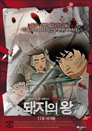 Dwae-ji-ui wang - South Korean Movie Poster (thumbnail)