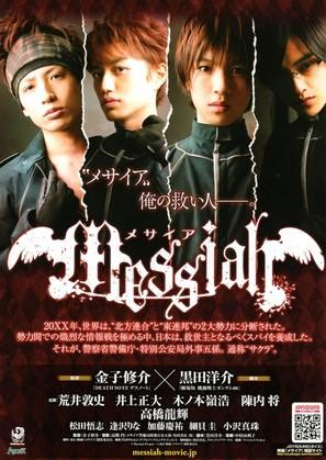 Mesaia - Japanese Movie Poster (thumbnail)