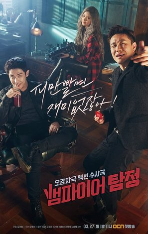 """Vampire Detective"" - South Korean Movie Poster (thumbnail)"