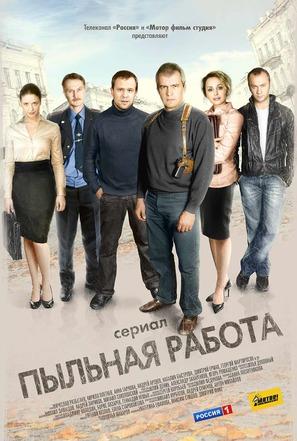 """Pylnaya rabota"" - Russian Movie Poster (thumbnail)"