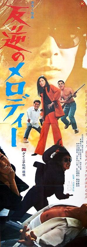 Hangyaku no Melody - Japanese Movie Poster (thumbnail)