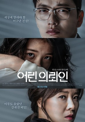 My First Client - South Korean Movie Poster (thumbnail)