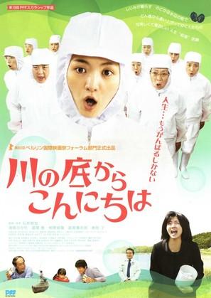 Kawa no soko kara konnichi wa - Japanese Movie Poster (thumbnail)