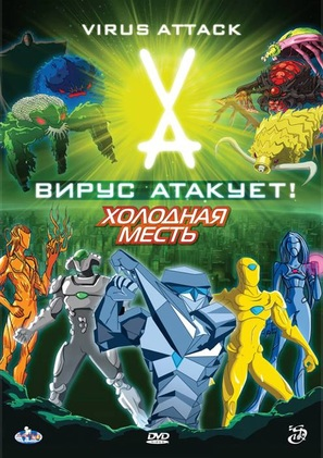 """Virus Attack"" - Russian DVD cover (thumbnail)"