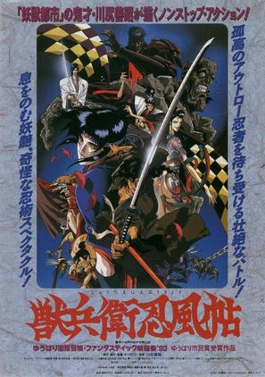 Ninja Scroll - Japanese Movie Poster (thumbnail)