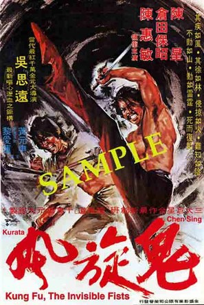 Tie shou wu qing - Chinese Movie Poster (thumbnail)