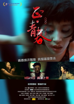 Cool Young - Chinese Movie Poster (thumbnail)