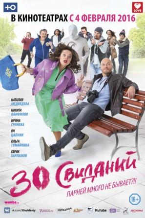 30 svidaniy - Russian Movie Poster (thumbnail)