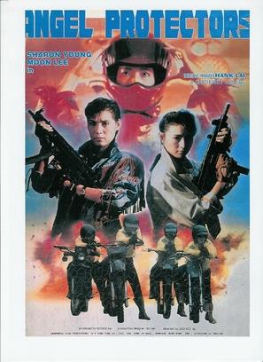 Jin pai shi jie - Hong Kong poster (thumbnail)