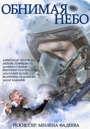 """""""Obnimaya nebo"""" - Russian Movie Poster (thumbnail)"""