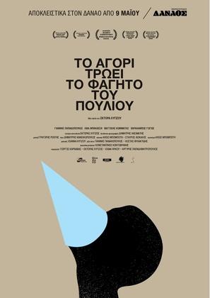 To agori troei to fagito tou pouliou - Greek Movie Poster (thumbnail)