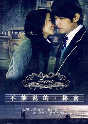 Secret - Chinese DVD cover (thumbnail)