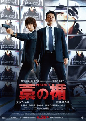 Wara no tate - Japanese Movie Poster (thumbnail)