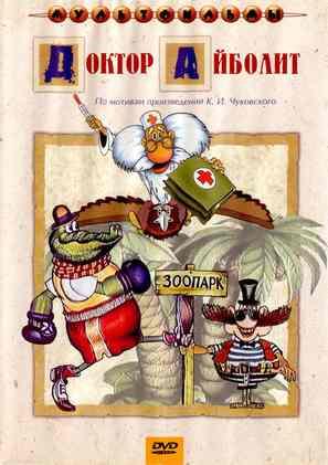 """Doktor Aybolit"" - Russian DVD cover (thumbnail)"