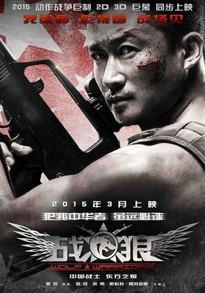 Wolf Warrior - Chinese Movie Poster (thumbnail)