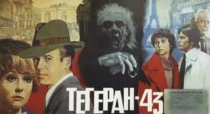 Tegeran-43 - Russian Movie Poster (thumbnail)