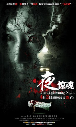 Ye Jing Hun - Chinese Movie Poster (thumbnail)