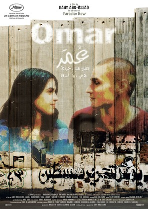 Omar - Israeli Movie Poster (thumbnail)