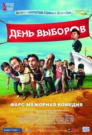 Den vyborov - Russian Movie Poster (thumbnail)