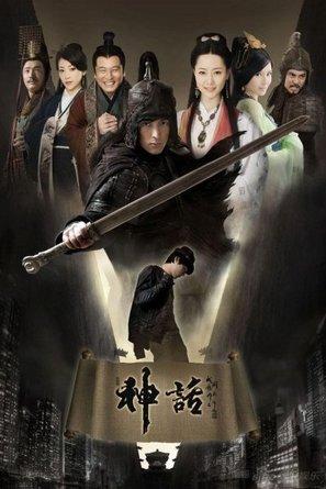 """San wa"" - Chinese Movie Poster (thumbnail)"