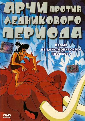 The Archies in Jugman - Russian Movie Cover (thumbnail)