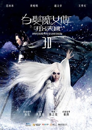 The White Haired Witch of Lunar Kingdom - Hong Kong Movie Poster (thumbnail)