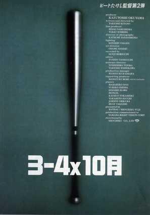 3-4x juugatsu