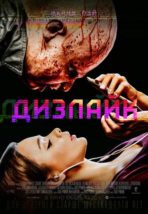 Dizlayk - Russian Movie Poster (thumbnail)