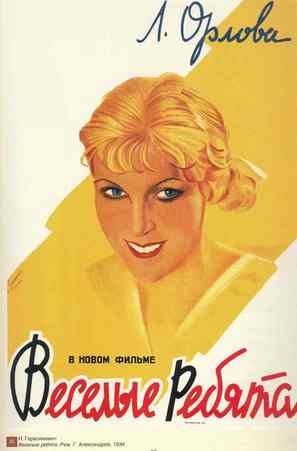 Vesyolyye rebyata - Russian Movie Poster (thumbnail)