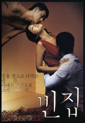 Bin Jip - South Korean Movie Poster (thumbnail)