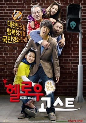 Hellowoo Goseuteu - South Korean Movie Poster (thumbnail)