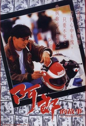 All About Ah-Long - Hong Kong Movie Poster (thumbnail)