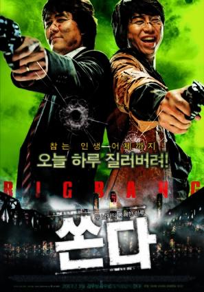 Ssonda - South Korean poster (thumbnail)
