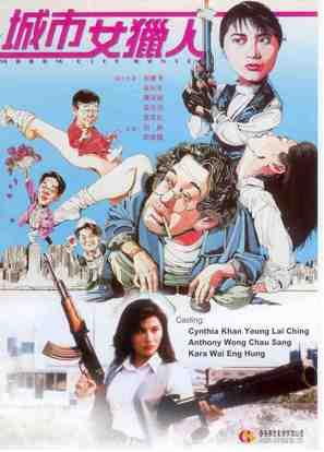 Cheng shi nu lie ren